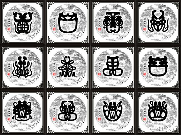 李京双笔书法:《双生肖图》十二生肖组图