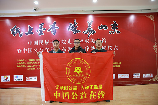 中国民族书画院走进福成美术馆暨中国公益在线爱心站揭牌仪式