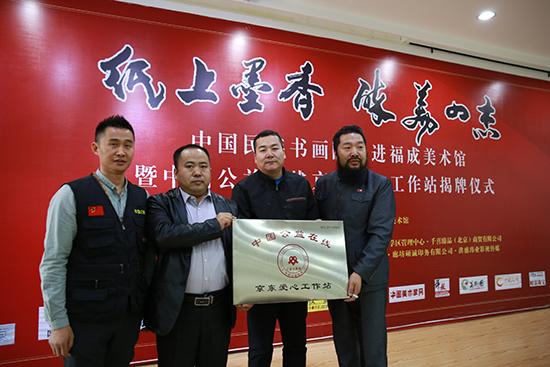 中国公益在线总编为京东爱心工作站授牌