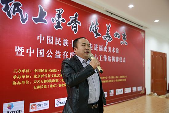 中国公益在线总编武跃先讲话