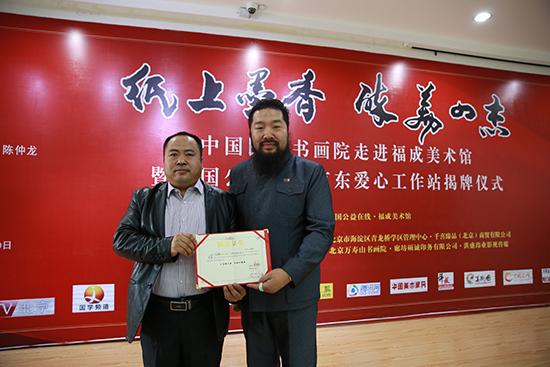 中国公益在线总编武跃先为杜海义颁发授权证书