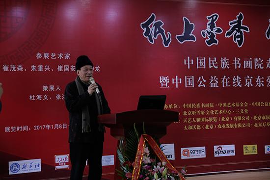 中国民族书画院院长胡立新先生讲话.jpg