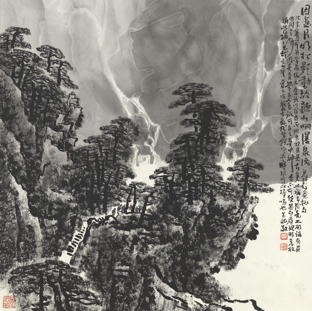 王永敬山水画作品