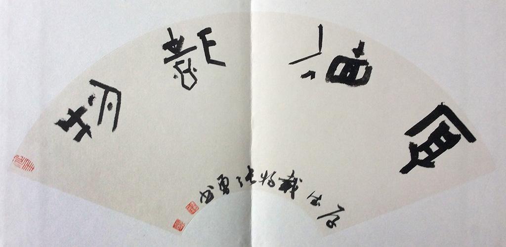 张勇书法作品16图片