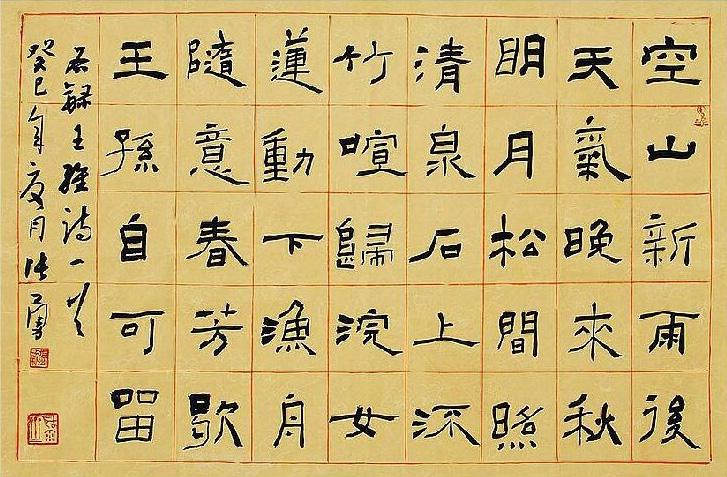 张勇书法作品15图片